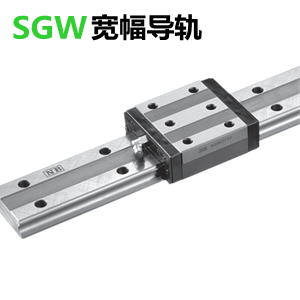 NB直线导轨SGW系列