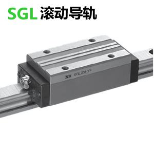 NB直线导轨SGL系列