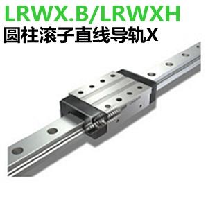 IKO直线导轨LRWX.B/LRWXH系列