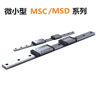 台湾PMI直线导轨MSC、MSD系列